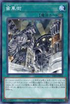 歯車街【ノーマル】LVP3-JP020