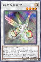 虹光の宣告者【ノーマル】LVP3-JP022