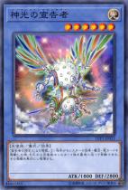 神光の宣告者【ノーマル】LVP3-JP023