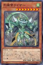烈風帝ライザー【ノーマル】LVP3-JP029