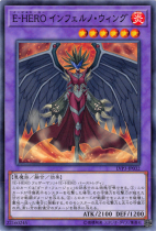 E-HERO インフェルノ・ウィング【ノーマル】LVP3-JP032