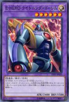 E-HERO ライトニング・ゴーレム【ノーマル】LVP3-JP033