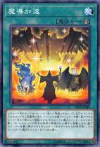 魔導加速【ノーマル】LVP3-JP040