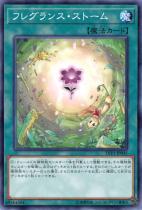 フレグランス・ストーム【ノーマル】LVP3-JP045