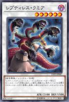 レプティレス・ラミア【ノーマル】LVP3-JP047