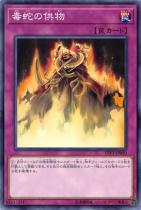 毒蛇の供物【ノーマル】LVP3-JP050