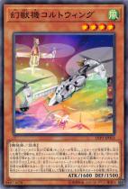 幻獣機コルトウィング【ノーマル】LVP3-JP053