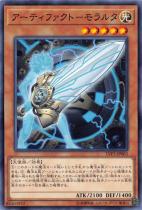 アーティファクト-モラルタ【ノーマル】LVP3-JP063
