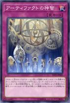 アーティファクトの神智【ノーマル】LVP3-JP065