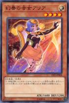 幻奏の音女アリア【ノーマル】LVP3-JP068