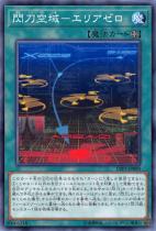 閃刀空域-エリアゼロ【ノーマル】LVP3-JP090