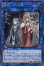 聖騎士の追想 イゾルデ【シークレット】LVP1-JP051