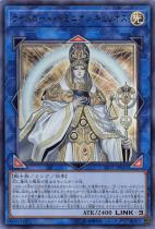 ライトロード・ドミニオン キュリオス【ウルトラ】LVP1-JP011
