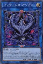 インヴェルズ・オリジン【スーパー】LVP1-JP021