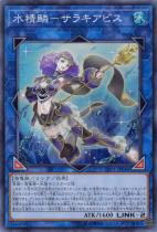 水精鱗−サラキアビス【スーパー】LVP1-JP046