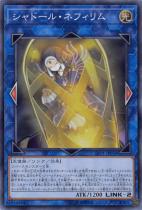 シャドール・ネフィリム【スーパー】LVP1-JP056