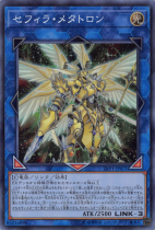 セフィラ・メタトロン【スーパー】LVP1-JP071