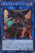 彼岸の黒天使 ケルビーニ【スーパー】LVP1-JP081