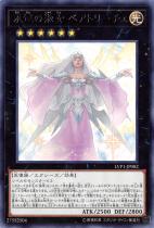 永遠の淑女 ベアトリーチェ【レア】LVP1-JP082