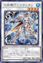 水晶機巧−クオンダム【レア】LVP1-JP092