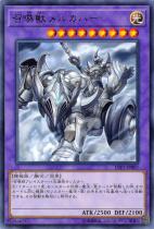 召喚獣メルカバー【レア】LVP1-JP097