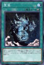 堕落【ノーマル】LVP1-JP005