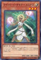 ライトロード・サモナー ルミナス【ノーマル】LVP1-JP013