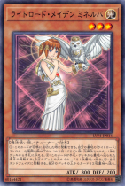 ライトロード・メイデン ミネルバ【ノーマル】LVP1-JP014