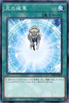 光の援軍【ノーマル】LVP1-JP015