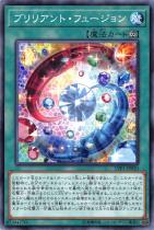 ブリリアント・フュージョン【ノーマル】LVP1-JP020
