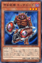 甲虫装機 センチピード【ノーマル】LVP1-JP028