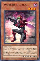 甲虫装機 ダンセル【ノーマル】LVP1-JP029