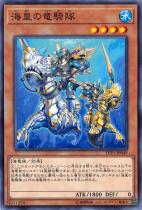 海皇の竜騎隊【ノーマル】LVP1-JP049