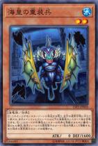 海皇の重装兵【ノーマル】LVP1-JP050