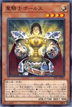 聖騎士ボールス【ノーマル】LVP1-JP054