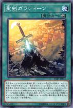 聖剣ガラティーン【ノーマル】LVP1-JP055