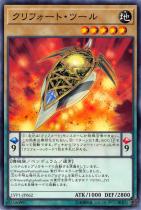 クリフォート・ツール【ノーマル】LVP1-JP062