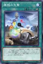 機殻の生贄【ノーマル】LVP1-JP064
