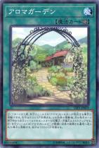 アロマガーデン【ノーマル】LVP1-JP079