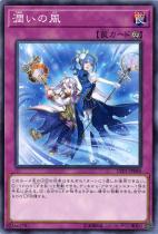 潤いの風【ノーマル】LVP1-JP080