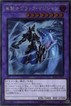 竜騎士ブラック・マジシャン【エクストラシークレット】RC02-JP001