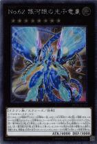 No.62 銀河眼の光子竜皇【エクストラシークレット】RC02-JP004