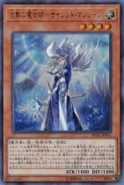 沈黙の魔術師−サイレント・マジシャン【ウルトラ】RC02-JP011