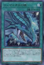 ティマイオスの眼【ウルトラ】RC02-JP035