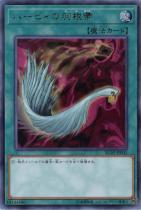 ハーピィの羽根帚【ウルトラ】RC02-JP042