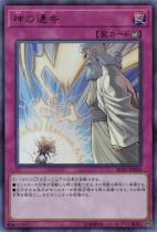 神の通告【ウルトラ】RC02-JP050