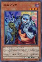 ユニゾンビ【スーパー】RC02-JP018