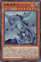 海亀壊獣ガメシエル【スーパー】RC02-JP020