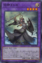 旧神ヌトス【スーパー】RC02-JP022