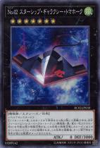 No.42 スターシップ・ギャラクシー・トマホーク【スーパー】RC02-JP030